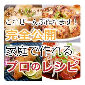 TOP下バナーレシピ